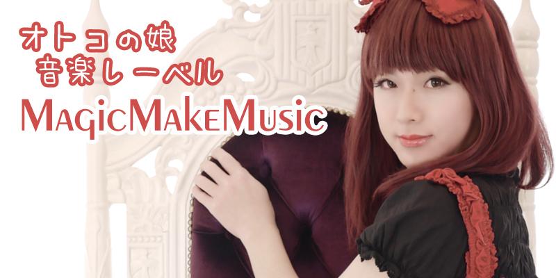 オトコの娘 音楽レーベル MagicMakeMusic
